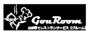 GouRoom-ルームモバイルオーダー